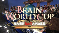 Brain World Cup