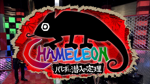 Chameleon ? Fake It To Make It